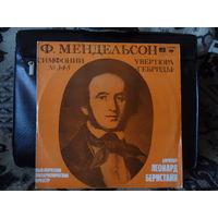 Нью-Йоркский филарм. оркестр, дир. Л. Бернстайн - Ф. Мендельсон. Симфонии ## 3, 4, 5 - Мелодия, Апр з-д - 2 пл-ки