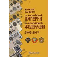 Каталог банкнот от Российской Империи до Российской Федерации 1769 - 2017 гг