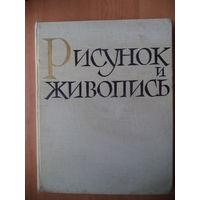 Рисунок и живопись.руководст во для самодеятельных художников.том 1. 1963  год.