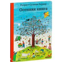 Осенняя книга. Сузанна Ротраут Бернер. РАСПРОДАЖА