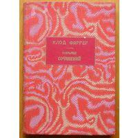 Книга Башня А.Клод Фаррер.1923г.Очень РЕДКАЯ.1000экз.Раритет