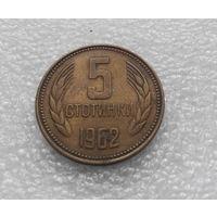 5 стотинок 1962 Болгария #05