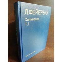 Л. Фейербах. Сочинения в двух томах. Том 1
