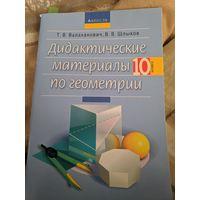 Дидактические материалы по геометрии 8 класс. Т.В. Валахонович, В.В. Шлыков