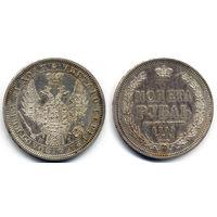 Рубль 1855 СПБ HI, Николай I. Штемпельный блеск,  красивое коллекционное состояние!