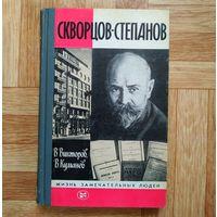 В. Викторов, В. Куманев - Скворцов-Степанов