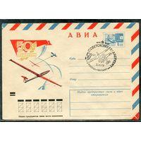 1973 Конверт СГ. Авиа. 50 лет советскому планеризму. Гашение Москва