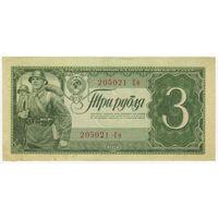 3 рубля 1938 г. Состояние!!!  aUNC  серия 505021 Со. выпуклые буквы от нумератора.