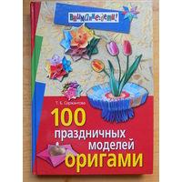 100 праздничных моделий оригами