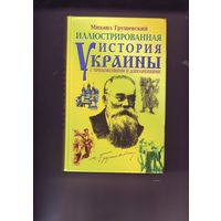 Иллюстрированная история Украины