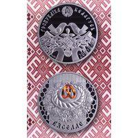 Буклет ВЯСЕЛЛЕ (Сямейныя традыцыі славян)
