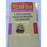 Горбацевич Русский язык Пособие для подготовки к тестированию 2007 г 437 стр