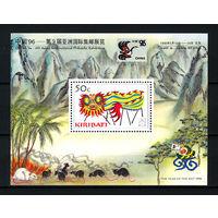1996 Кирибати. Год крысы