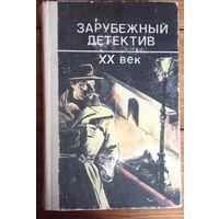 Зарубежный детектив ХХ век