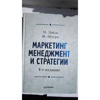 Книга Маркетинг менеджмент и стратегии