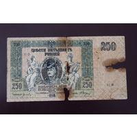 Россия 250 рублей 1918 Ростов