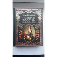 История России с древнейших времен