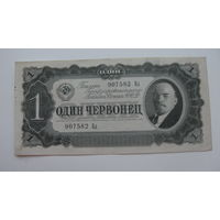 СССР один червонец 1937