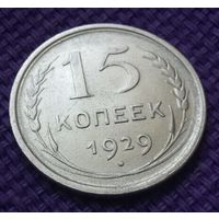 15 копеек 1929 года.