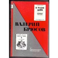 Валерий Брюсов. /Литературное наследство. Том 85/  1976г.