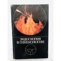 Эндоскопия в гинекологии Савельева. Методика диагностика рекомендации аппаратура