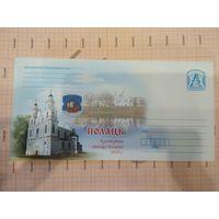 Конверт Полоцк - культурная столица Беларуси 2010 г.