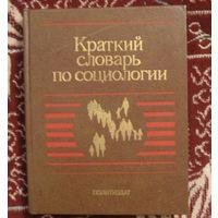 Краткий словарь по социологии