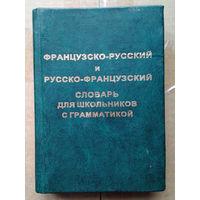 Французско-русский и русско-французский словарь для школьников с грамматикой
