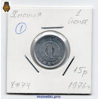 Япония 1 йена 1976 года - 1