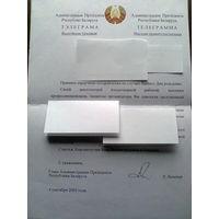 чистый бланк правительственной телеграммы ссср