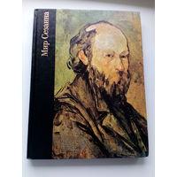 Мир Сезанна (1839-1906)  // Серия: Библиотека искусства
