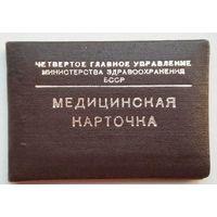 Медицинская карточка 4-го главного управления Минздрава БССР (лечкомиссия). 1970-е