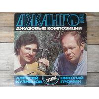 Алексей Кузнецов, Николай Громин (гитары) - Джанго - Мелодия, АЗГ - 1978 г.
