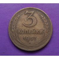 3 копейки 1957 года СССР #05