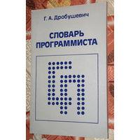 Г.А.Дробушевич Словарь программиста.