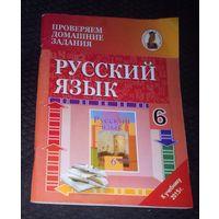 Проверяем домашние задания.Русский язык.6 класс.