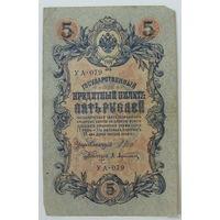 5 рублей 1909 года. УА-079