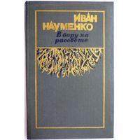 И. Науменко. В бору на рассвете. Сборник. 1988 год