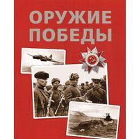 Оружие победы. Семен Федосеев, Борис Соломонов, Виктор Бакурский