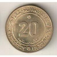 Алжир 20 сантим 1975 ФАО