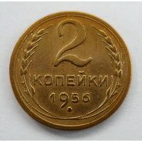 СССР 2 копейки 1956