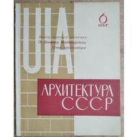 """Журнал """"Архитектура СССР"""" N6  1967 г"""