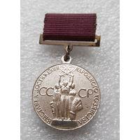 Медаль. ВДНХ СССР. За успехи в народном хозяйстве #0030