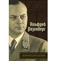 Альфред Розенберг. Политический дневник.