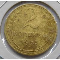 2 копейки 1953 г  (4)