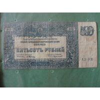 500 руб.1920г.Билет гос.казнач.