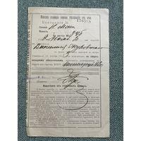 Квітанцыя на аплату страхавых плацяжоў ад агню / Новая Мыш Баранавічы Барановичи 1912 год