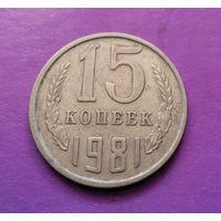 15 копеек 1981 СССР #09