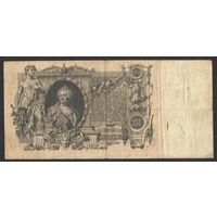 100 рублей 1910 Коншин - Я. Метц ВЪ 070283 #0004
