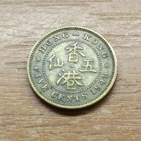 Гонконг 5 центов 1949 (2)_РАСОДАПРЖА КОЛЛЕКЦИИ